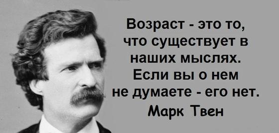 Марк Твен: высказывания о жизни