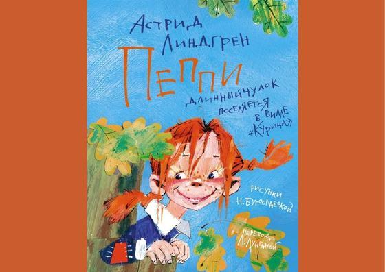 Обложка книги «Пеппи Длинныйчулок»