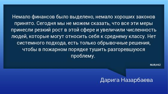 Назарбаева: В Казахстане нет резкого роста числа представителей среднего класса