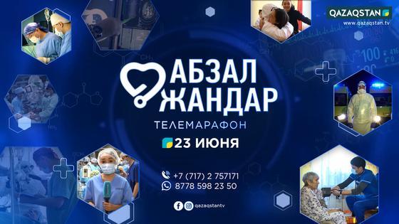 Телемарафон ко Дню медицинского работника пройдет на канале Qazaqstan