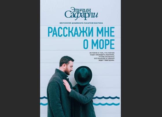 Обложка книги «Расскажи мне о море»