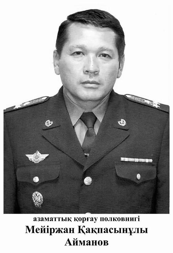 Айманов Мейіржан