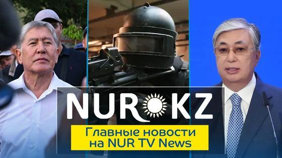 Главное на NURTV News: три землетрясения, ответ Токаева и обыски у родственников Атамбаева