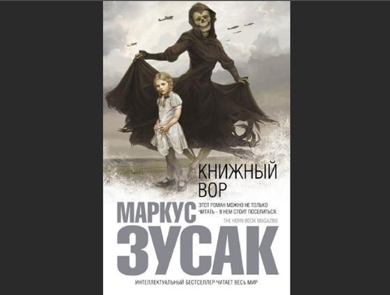 Обложка книги «Книжный вор»