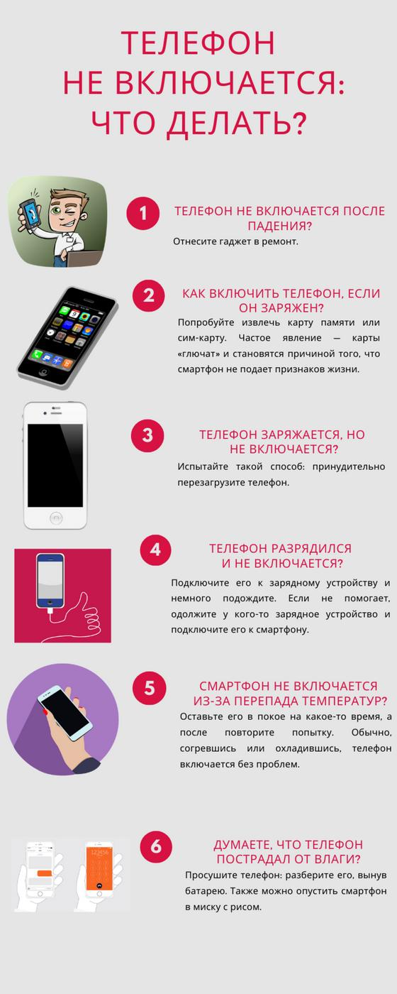 Телефон не включается: что делать (Инфографика)