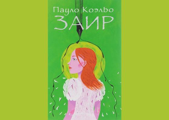 Обложка книги «Заир»