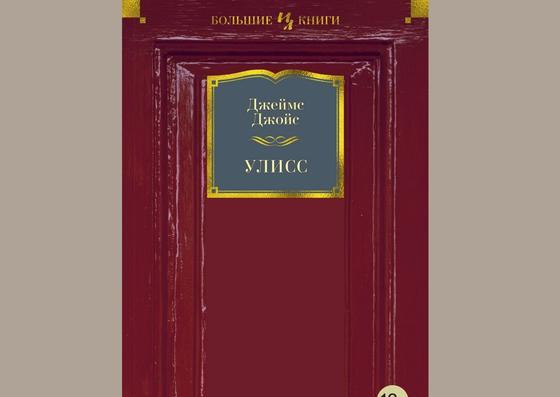Обложка книги «Улисс»