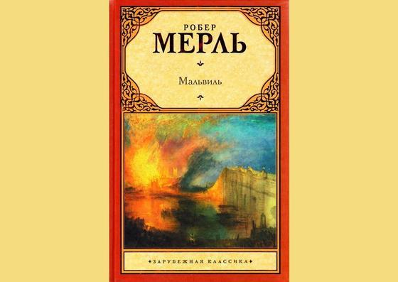 Обложка книги «Мальвиль»