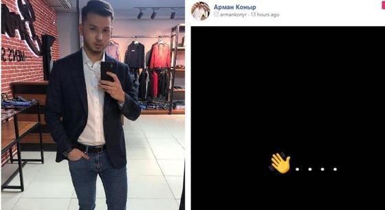 Арман Қоңырбаев Аша Матаймен ажырасуына қатысты астарлы жазба қалдырды