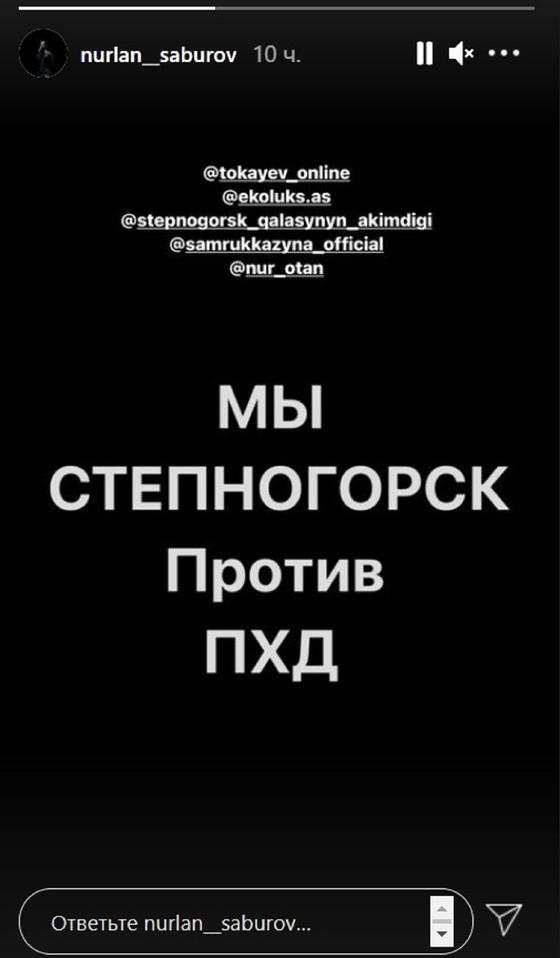 Пост Сабурова