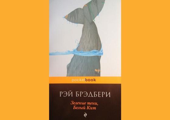 Обложка книги «Зеленые тени, Белый Кит»