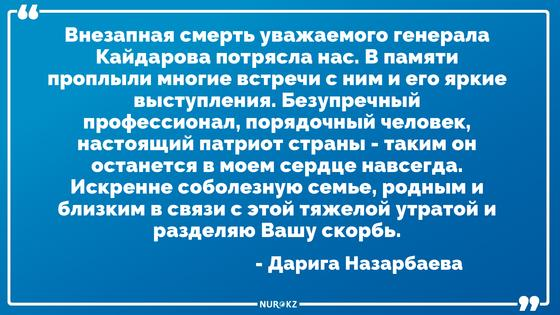Дарига Назарбаева рассказала о погибшем Рустеме Кайдарове