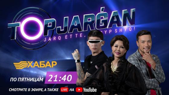 Второй сезон международного музыкального шоу «topjargan» стартует 4 октября