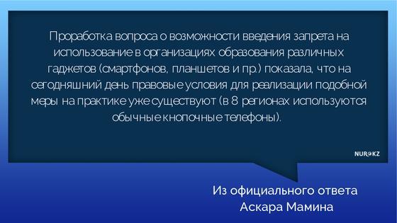 Использование смартфонов могут запретить в школах Казахстана