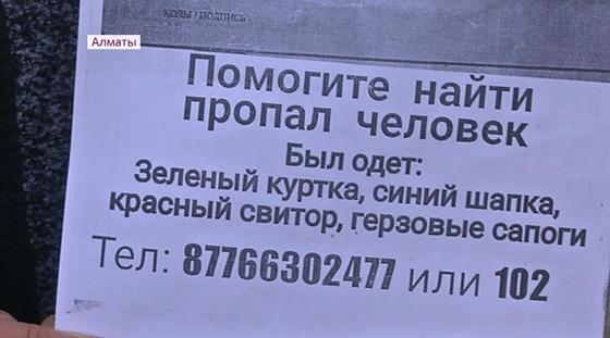 """""""Теряет дар речи"""": 27-летний парень пропал на барахолке в Алматы"""