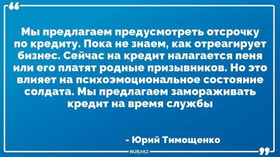 «Замораживать» кредиты призывников предлагает депутат