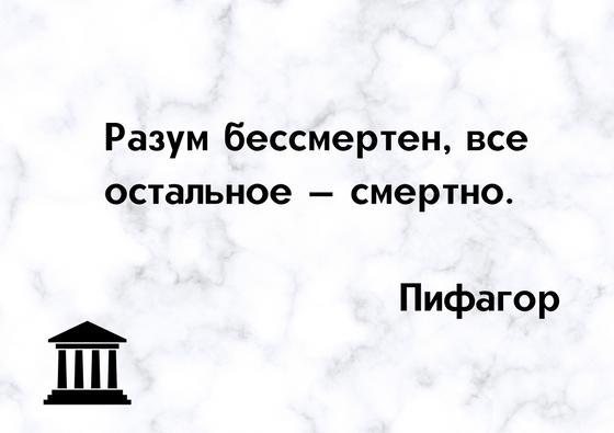 Разум бессмертен, все остальное — смертно.