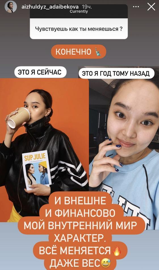Айжулдыз Адайбекова