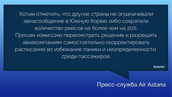 Air Astana просит правительство не сокращать количество рейсов в Южную Корею