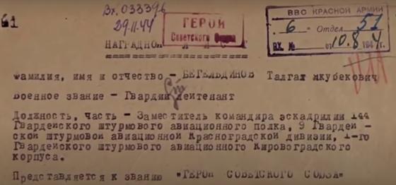 Документ о присвоении Т. Бегельдинову звания Героя Советского Союза