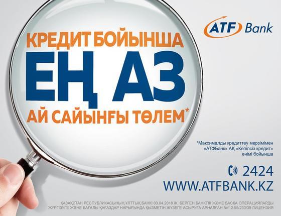 АТФБанк кредиттер бойынша жүктемені төмендетуге мүмкіндік беретін бағдарламаны іске қосты