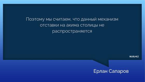 Кульгинов не уйдет в отставку из-за Есилова