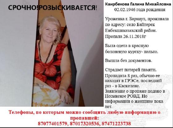 Каирбекова Галина