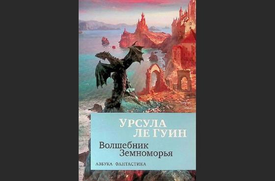 Обложка книги «Волшебник Земноморья»