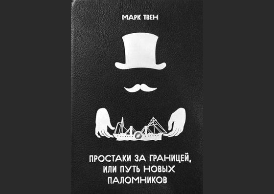 Обложка книги «Простаки за границей»