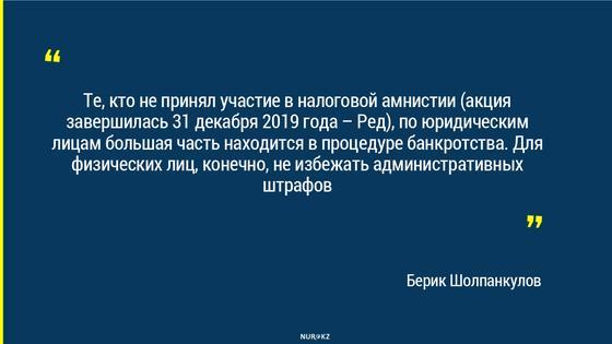 Что ждет казахстанцев, которые не погасили налоги в рамках налоговой амнистии