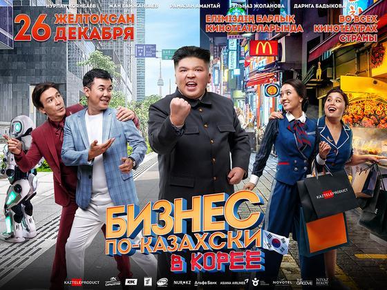 Грандиозный успех «Бизнеса по-казахски»