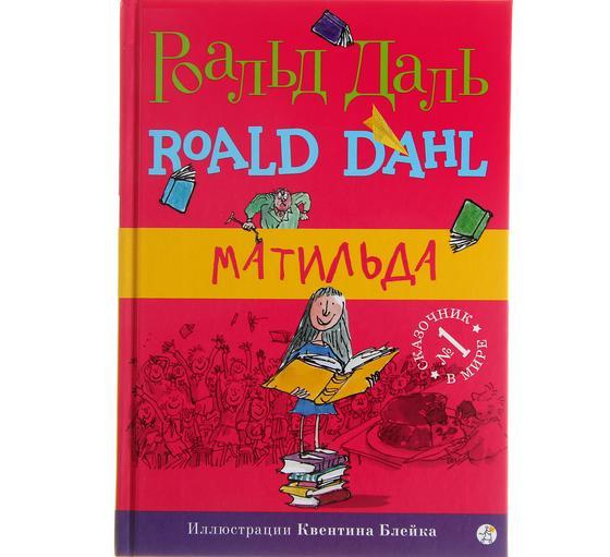 Обложка книги «Матильда»