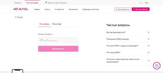 Сайт компании Altel