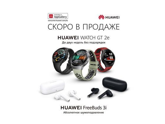 Скоро в продаже: HUAWEI FreeBuds 3i и Huawei Watch GT 2e