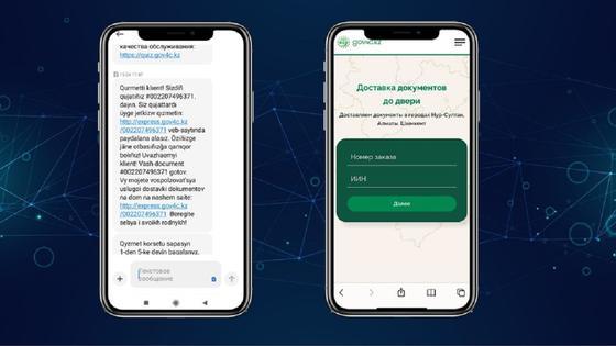 Скриншот SMS-сообщения