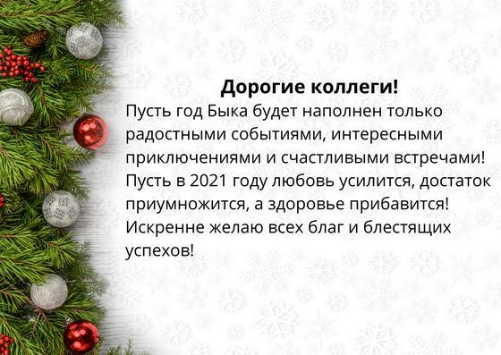 Открытка, пожелание на Новый год