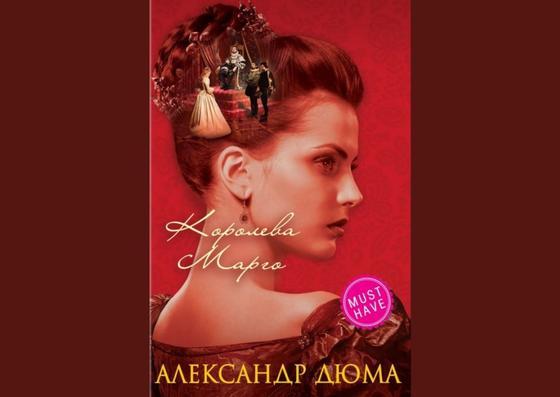 Обложка книги «Королева Марго»