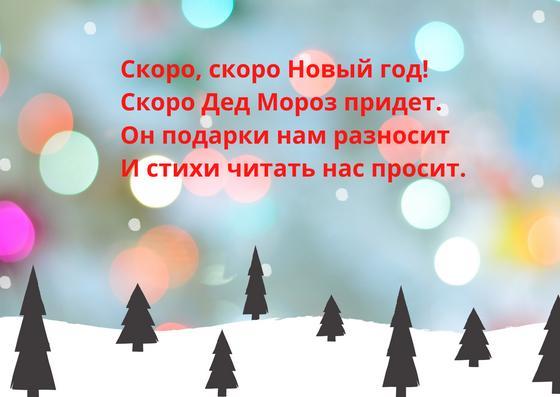 Елки, шары, стихи на Новый год