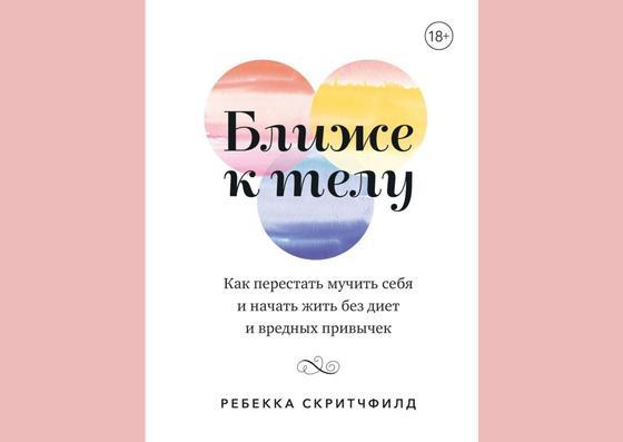 Обложка книги «Ближе к телу. Как перестать мучить себя и начать жить без диет и вредных привычек»