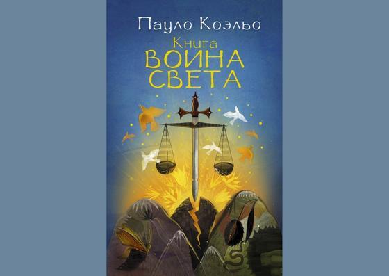 Обложка книги «Книга воина света»