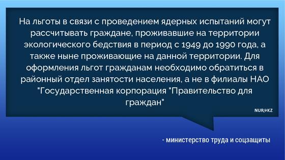 Рассылка о спецпособиях для выходцев из ВКО взволновала казахстанцев