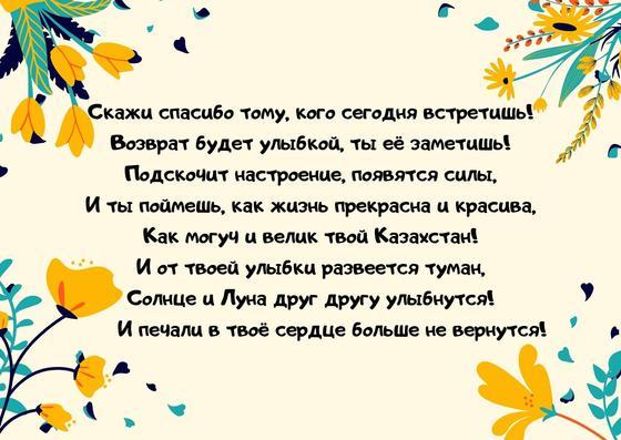 Стихотворение ко Дню благодарности