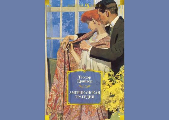 Обложка книги «Американская трагедия»