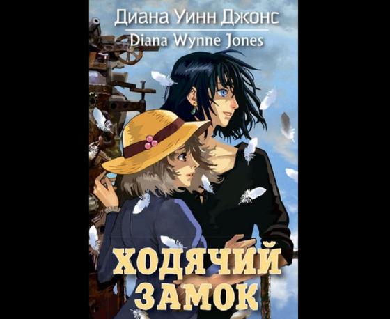 Обложка книги «Ходячий замок»