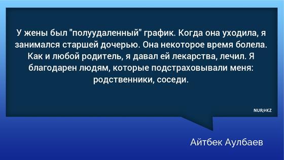 Казахстанец вышел в декрет и заявил, что ничуть не жалеет об этом (фото, видео)