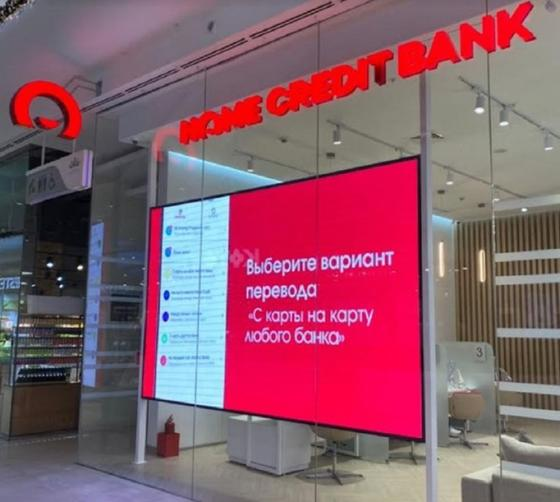 """""""Банк Хоум Кредит"""" АҚ"""