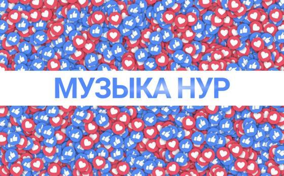 """Фото: """"Музыка Нур"""""""