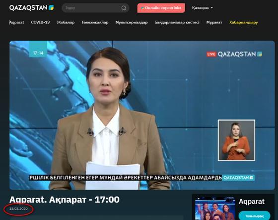 Скриншот со странице телеканала