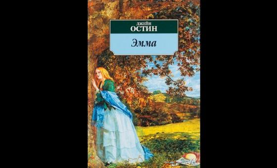 Обложка книги «Эмма»
