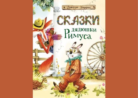 Обложка книги «Сказки дядюшки Римуса»